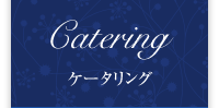 Catering ケータリング