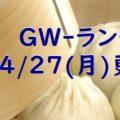 【レストラン】ル・パルク恵比寿 GWランチについて。